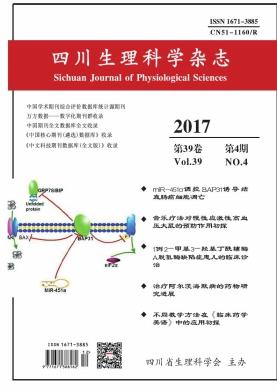 四川生理科学杂志杂志