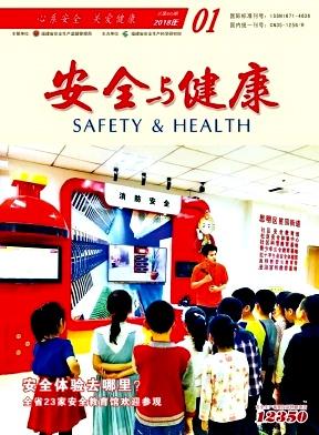 安全与健康